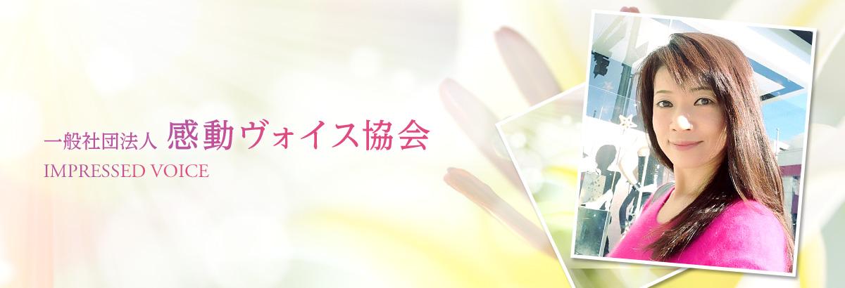 感動ボイスギャラリースライド3