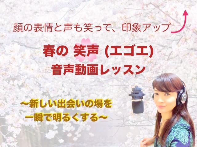 最新 春の笑声 音声動画キャンペーン表紙