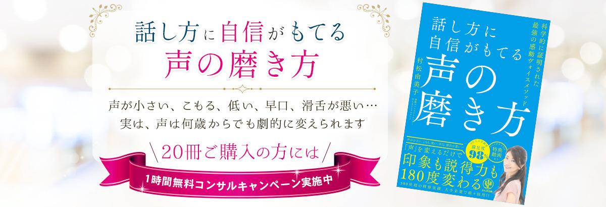 感動ボイスギャラリースライド 出版